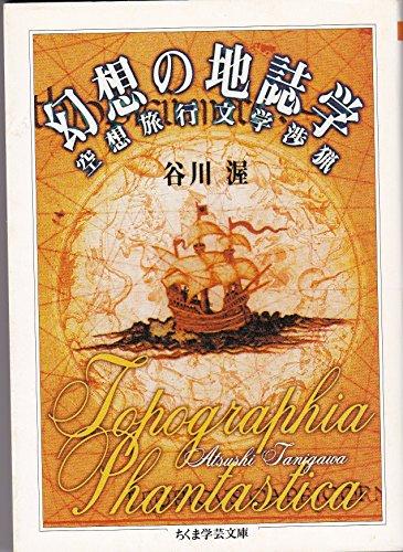 幻想の地誌学―空想旅行文学渉猟 (ちくま学芸文庫) / 谷川 渥