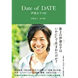 Date of DATE 伊達公子の日