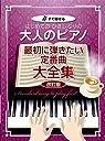 すぐ弾ける はじめての ひさしぶりの 大人のピアノ 最初に弾きたい定番曲大全集 【改訂版】 (楽譜)