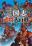 三国志武将大百科 2(呉の巻)―ビジュアル版