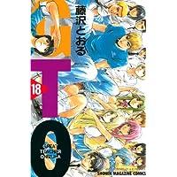 GTO(18) (週刊少年マガジンコミックス)