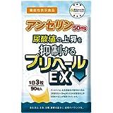 [Amazon限定ブランド] 漢方セレクト プリヘールEX アンセリン 田七人参 尿酸値を下げる 機能性表示食品 90粒入り