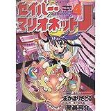 セイバー・マリオネットJ (4) (角川コミックス・ドラゴンJr.)