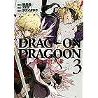 DRAG-ON DRAGOON 死ニ至ル赤(3) 完 (ヤングガンガンコミックス)