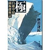極―白瀬中尉南極探検記 (新潮文庫)