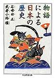 物語による日本の歴史 (ちくま学芸文庫)