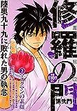 修羅の門 第弐門2 マスクマンの素顔 (講談社プラチナコミックス)