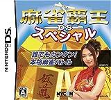 「麻雀覇王DSスペシャル」の画像