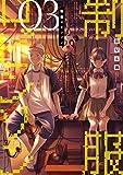 制服ロビンソン(3) (少年マガジンエッジコミックス)