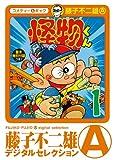怪物くん(1) (藤子不二雄(A)デジタルセレクション)