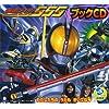 仮面ライダーファイズブックCD(CCCD)