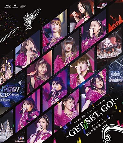 [画像:モーニング娘。'18コンサートツアー秋~GET SET, GO! ~ファイナル 飯窪春菜卒業スペシャル(Blu-Ray)(特典なし)]