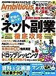 Ambitious (アンビシャス)Vol.2 (100%ムックシリーズ)