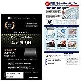 メディアカバーマーケット ドスパラ GALLERIA QHF965HE [15.6インチ(1920x1080)]機種用 【シリコンキーボードカバー フリーカットタイプ と 強化ガラスと同等の高硬度 9Hフィルム のセット】