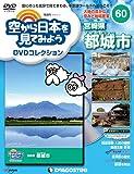 空から日本を見てみようDVD 60号 (宮崎県 都城市) [分冊百科] (DVD付) (空から日本を見てみようDVDコレクション)