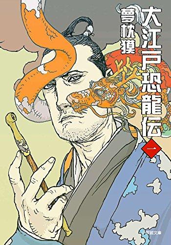 大江戸恐龍伝 一 (小学館文庫)