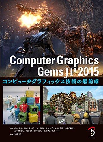 Computer Graphics Gems JP 2015 - コンピュータグラフィックス技術の最前線 -の詳細を見る