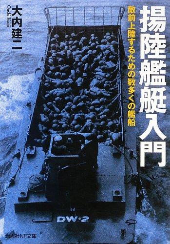 揚陸艦艇入門―敵前上陸するための数多くの艦船 (光人社NF文庫)
