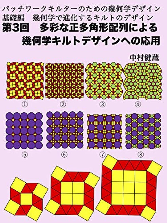 高架遠い同じ第3回 多彩な正多角形配列による幾何学キルトデザインへの応用: 基礎編 「幾何学で進化するキルトデザイン」 パッチワークキルターのための幾何学デザイン