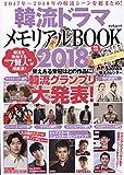 韓流ドラマメモリアルBOOK2018 (タツミムック)