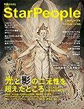スターピープル — 覚醒の時代を生きる Vol.66(StarPeople 2018 Spring)