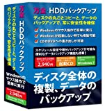万全・HDDバックアップ