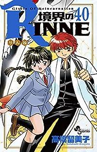 境界のRINNE 40 (少年サンデーコミックス)