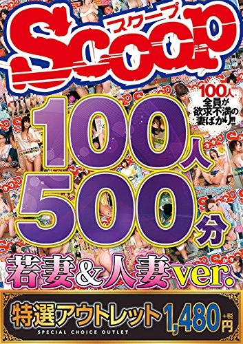 【特選アウトレット】100人500分 若妻&人妻ver. / SCOOP(スクープ) [DVD]