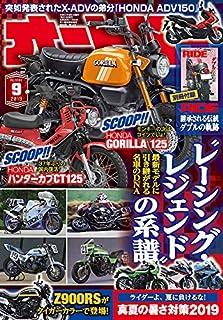 オートバイ 2019年9月号 [雑誌]