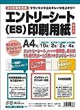 日本法令 エントリーシート 印刷用紙セット A4判