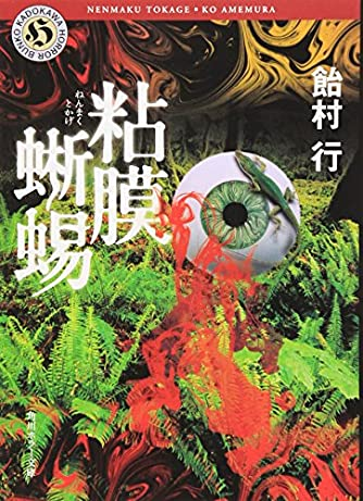粘膜蜥蜴 (角川ホラー文庫)