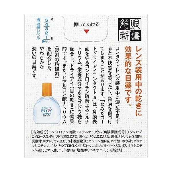【第3類医薬品】なみだロートドライアイコンタク...の紹介画像2