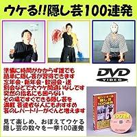 (:北海道)●ウケる隠し芸100連発DVD