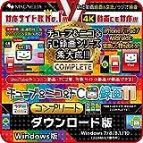 チューブ&ニコ&FC録画11 コンプリート Windows版