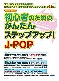 やさしいピアノ・ソロ 初心者のためのかんたんステップアップ! J-POP