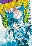 ヴァニタスの手記 3巻 (デジタル版ガンガンコミックスJOKER)