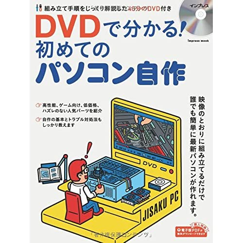 DVDで分かる!  初めてのパソコン自作 (インプレスムック)