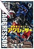機動戦士ガンダム アグレッサー 9 (9) (少年サンデーコミックススペシャル)