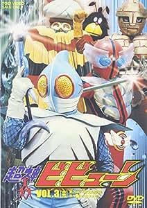 超神ビビューン VOL.3 [DVD]