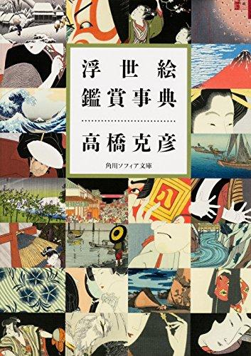 浮世絵鑑賞事典 (角川ソフィア文庫)の詳細を見る