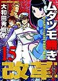 ムダヅモ無き改革 15 (近代麻雀コミックス)