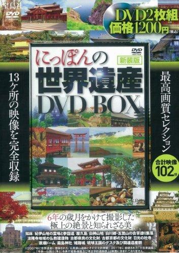 新装版 にっぽんの世界遺産 DVD BOX (DVD付) (<DVD>)