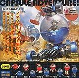 カプセルアドベンチャー! CAPUSULE ADVENTURE! 全10種セット ガチャガチャ