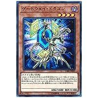 遊戯王 / ゲートウェイ・ドラゴン(スーパーレア) / CIBR-JP007 / CIRCUIT BREAK(サークット・ブレイク)