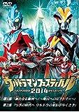 ウルトラマン THE LIVE ウルトラマンフェスティバル2014 スペシャルプライ...[DVD]