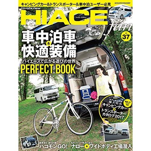 NEWハイエースfan vol.37 (ヤエスメディアムック516)