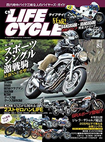 CR LIFECYCLES 2017年8月号