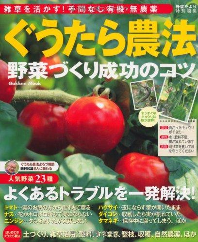 ぐうたら農法 野菜づくり成功のコツ (Gakken Mook)の詳細を見る