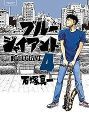 BLUE GIANT 4 (ビッグコミックススペシャル)