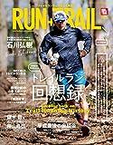 RUN+TRAIL (ラントレイル) Vol.36 2019年 5月号 [雑誌]